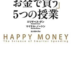 【書評・まとめ】「幸せをお金で買う」5つの授業