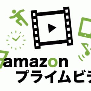 amazonプライムビデオはアマゾン会員にオススメ!その魅力を徹底解説【30日間無料】