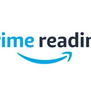 Amazonプライム会員になると本が無料で読めるって聞いたけど…本当?