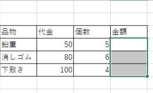エクセル講座2(PRODUCT関数)