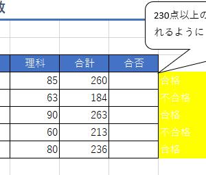 エクセル講座6(IF関数)