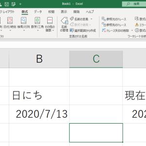 エクセル講座8(TODAY関数・NOW関数)
