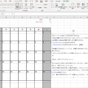 Excelで時短術(カレンダー②)