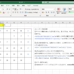 Excelで時短術