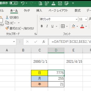 Excel講座11(DATEDIF関数)