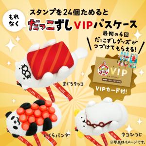 スシロー VIP☆デビュー☆