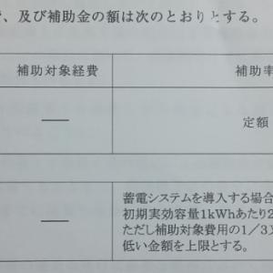 【一条工務店】ZEHプラス 補助金金額