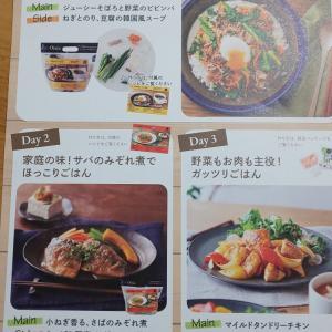 【食材宅配】Oisix