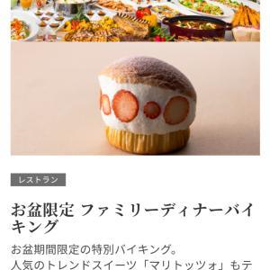 【ホテルビュッフェ】札幌グランドホテル ノーザンテラスダイナー