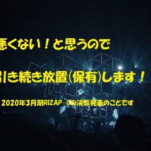 【RIZAP-G】決算を無事(?)通過しました!