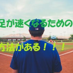 【足が速くなりたい人必見】走り方には方法がある!