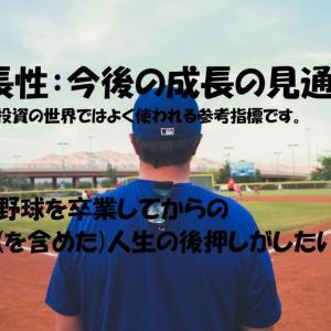 【少年野球】成長と成長性は違う