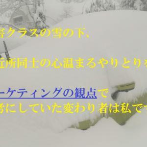 【返報性の法則】ご近所同士が互いの家を除雪し合っていた光景を見て