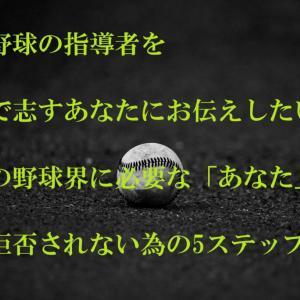【少年野球】拒否されずに指導者になる為に継続的にやるべき5ステップ