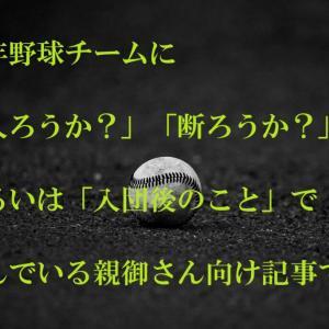【入団を検討中の全ての保護者へ】少年野球入団完全ガイドVol,1
