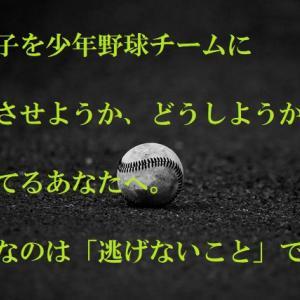 【入団を検討中の全ての保護者へ】少年野球入団完全ガイドVol,2