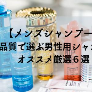 【メンズシャンプー】高品質で選ぶ男性用シャンプーおすすめ厳選6選!!