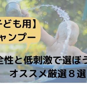 【子ども用シャンプー】安全性と低刺激で選ぼうオススメ厳選8選!!