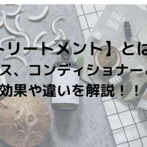 【トリートメント】とは?リンス、コンディショナーとの効果や違いを解説!!