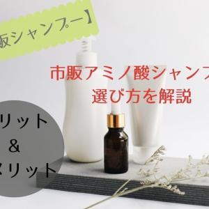 【市販シャンプー】市販アミノ酸シャンプーの選び方、メリット・デメリット