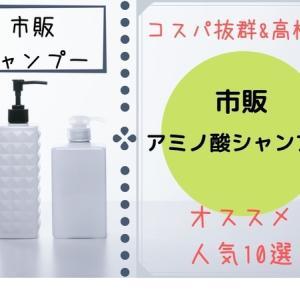 【市販シャンプー】コスパ抜群!!そして意外と高機能!! 市販アミノ酸シャンプーおすすめ人気10選