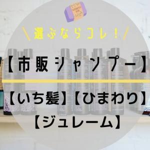 【市販シャンプー】市販シャンプーを選ぶならコレ!!【ひまわり】【いち髪】【ジュレーム】を比較!