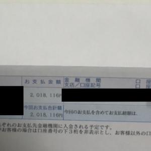 保険金約200万円!!