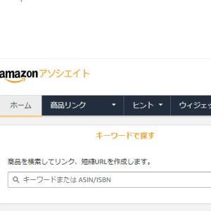 Amazonアソシエイト問題なく合格。