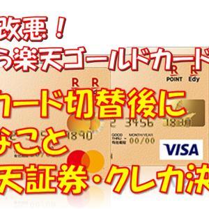 【楽天証券】楽天カード切替後に必要なこと【クレカ決済】