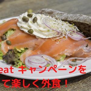 Go to eat キャンペーンを使ってお得に外食しよう!
