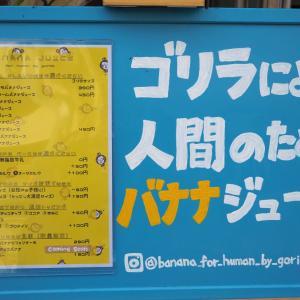 ゴリラによる人間のための【バナナジュース】~完熟バナナジュースが飲めるお店~