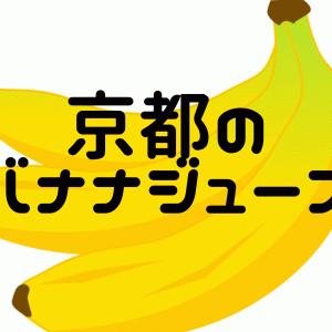 京都でバナナジュースが飲めるお店を紹介!