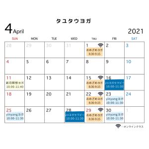 【ヨガ】2021-04スケジュール