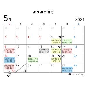 【ヨガ】2021-05スケジュール