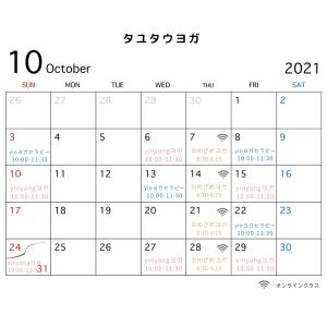 2021-10スケジュール