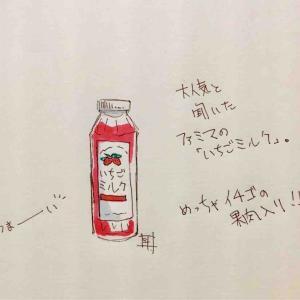 ファミマの「いちごミルク」が美味しい!!