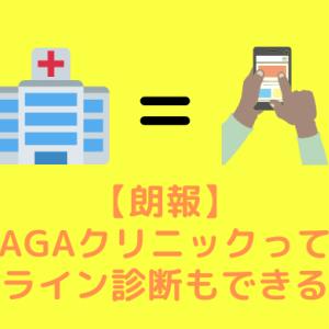 【朗報】AGAクリニックってオンライン診断もできるよ。