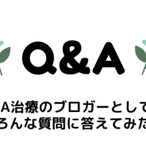 AGA治療のブロガーとして、いろんな質問に答えてみた。