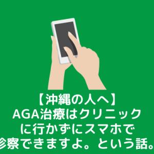 【沖縄の人へ】AGA治療はクリニックに行かずにスマホで診察できますよ。という話。