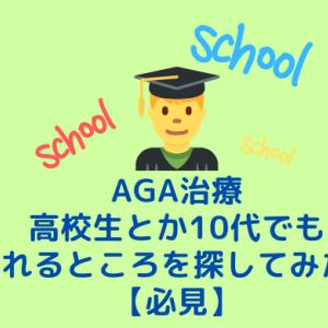 AGA治療、高校生とか10代でも受けれるところを探してみたよ。【必見】