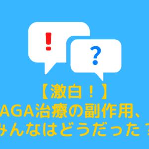 【激白!】AGA治療の副作用、みんなはどうだった?