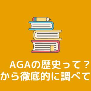 AGAの歴史って?暇だから徹底的に調べてみた。