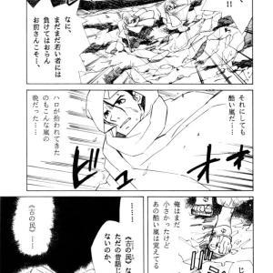 昔描いた創作漫画『海に続く天の涯』 4話 1~3頁