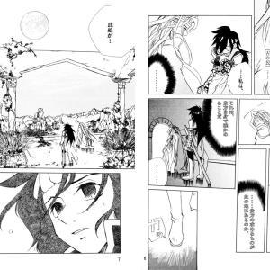 昔描いた創作漫画『海に続く天の涯』 4話 6、7頁
