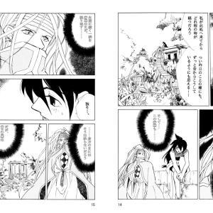 昔描いた創作漫画『海に続く天の涯』 4話 14、15頁