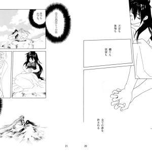 昔描いた創作漫画『海に続く天の涯』 4話 20、21頁