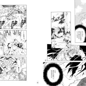 昔描いた創作漫画『海に続く天の涯』 4話 22、23頁