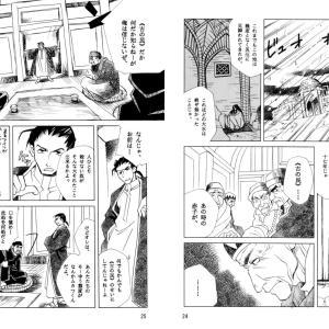 昔描いた創作漫画『海に続く天の涯』 4話 24、25頁