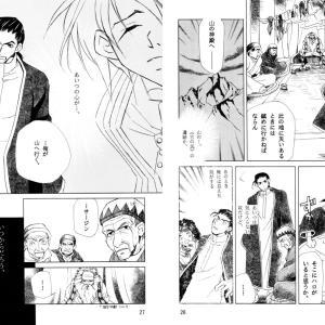 昔描いた創作漫画『海に続く天の涯』 4話 26~28頁