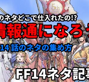 【FF14】最新のネタにノリ遅れるな!会話が弾む情報の収集方法!
